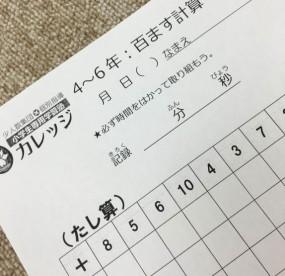 百ます計算記録会【四天王決定】の画像
