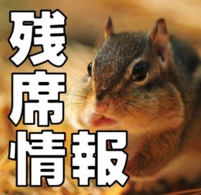 残席情報・6月入塾生受付中の写真