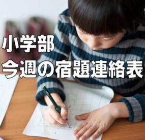 【小学部】宿題・連絡表の写真