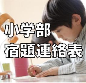 【小学部】宿題連絡表の写真