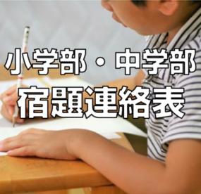 【小・中学部】宿題連絡表の写真