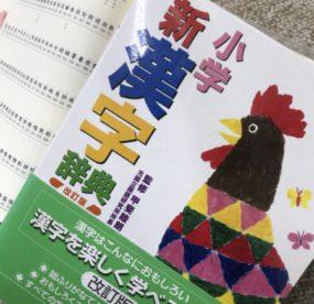 日本一たすかる「音読みと訓読みの区別」の画像