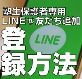 塾生保護者専用LINE@友だち追加とご登録方法の写真