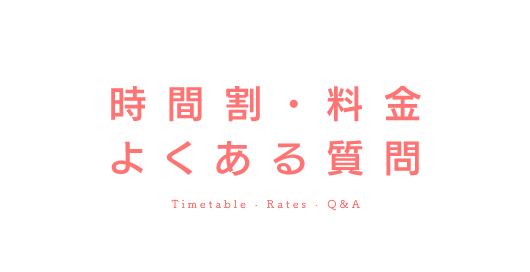 時間割・料金/よくある質問