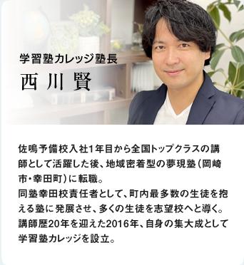 学習塾カレッジ塾長 西川賢 佐鳴予備校入社1年目から全国トップクラスの講師として