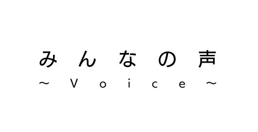 みんなの声