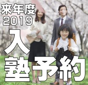 2019年度・新小1入塾予約についての写真