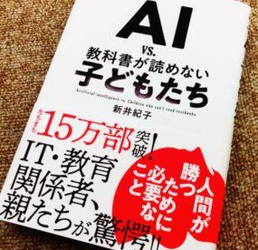 『AI vs 教科書が読めない子どもたち』~だから読解問題ができないのだよ~の画像