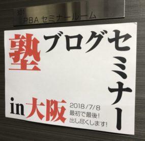 國立拓治先生の「塾ブログセミナーin大阪」に行ってきた話の画像