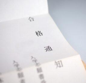 【図解】愛知県公立高校入試・校内順位決定方法を分かりやすく解説!の画像