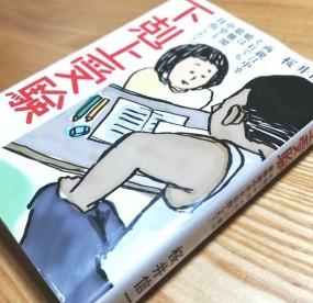 小中学生の保護者必読本『下剋上受験』をあらためておすすめします!の画像