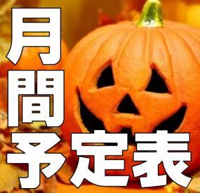 10月~11月上旬スケジュールの写真