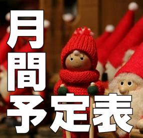12月および冬期講習スケジュールの写真