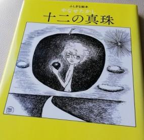 元祖アンパンマンを紹介して「本は大きな世界の入り口なんだよ」と伝える授業。の画像