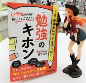 日本一塾ブロガーの書いた話題の本『勉強のキホン』を紹介します。の画像