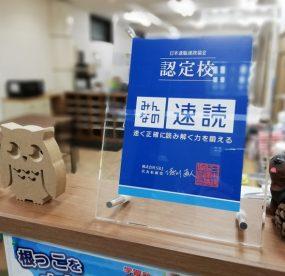 岡崎市初上陸!「みんなの速読」をカレッジに導入いたします!の画像
