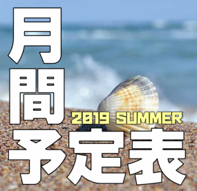 【夏期講習】7月 8月のスケジュールの写真