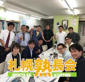 北海道初上陸!札幌で受けた強烈な「洗礼」と「おもてなし」in 札幌熟長会の画像
