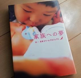 日本ドリームプロジェクト編『家族への夢』の画像