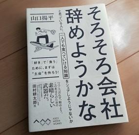 山口揚平著『そろそろ会社辞めようかなと思っている人に、一人でも食べていける知識をシェアしようじゃないか』の画像