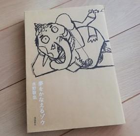 水野敬也著『夢をかなえるゾウ』の画像